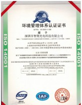 环境管理认证